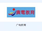 苏州广电教育