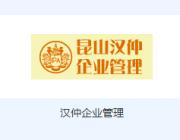 苏州汉仲企业管理