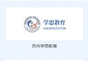 苏州学思教育