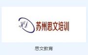 苏州思文教育