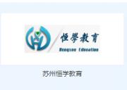 苏州恒学教育