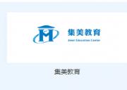 苏州集美教育