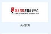 杭州求知教育