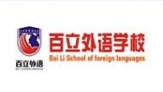 深圳市百立文化教育传播有限公司
