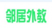 深圳邻居外教