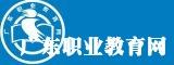 广东职业教育网