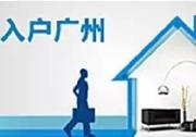 深圳市诺达教育有限公司广州分公司  广州学历入户培训