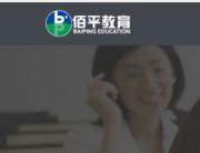 广州佰平教育