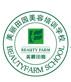 上海美丽田园美容培训学校