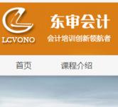 北京东审会计教育