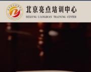 北京亮点培训