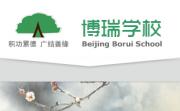 北京博瑞学校