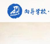 北京向导学校