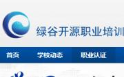 北京市平谷区绿谷开源职业培训