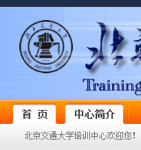 北京交通大学培训中心