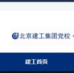 北京建工培训