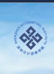 深圳会计进修学院