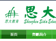 深圳思大教育
