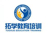 深圳拓学教育培训学校