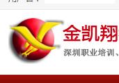 深圳市金凯翔教育