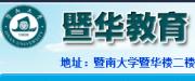 广州市暨华职业培训学校