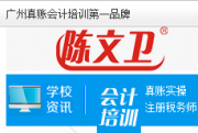 广州陈文卫教育培训