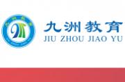 广州九洲教育