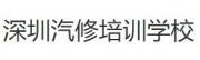 深圳汽修培训学校