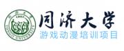 上海同济大学动漫学院