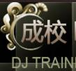 成校DJ培训