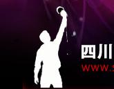四川DJ俱乐部