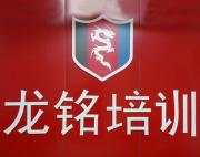 龙铭培训教学基地