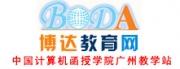 广州博达职业培训学校