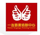 一连语言培训中心