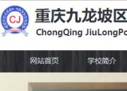 重庆九龙坡财经学校