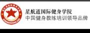 北京星航道健身学院