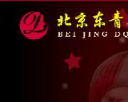 北京东青美容美发培训