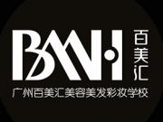广州百美汇形象设计职业培训学校