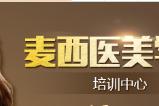 北京麦西兰地微整形培训