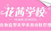 花茜化妆培训学校