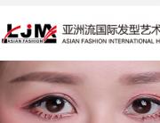 北京亚洲流国际发型培训