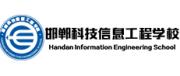 邯郸科技信息工程学校