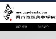 广州化妆培训学校 广州乔古形象设计