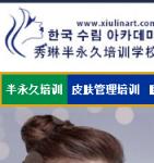 广州化妆培训学校  广州韩国秀琳半永久培训学校