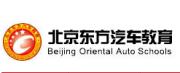 北京东方汽车教育