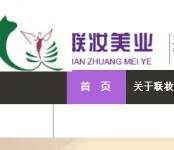 深圳化妆培训学校 深圳联妆美业培训