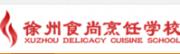 徐州食尚烹饪学校