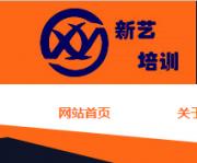深圳化妆培训学校 深圳新艺化妆美甲培训机构