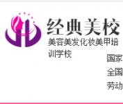 深圳化妆培训学校 深圳市经典化妆培训学校