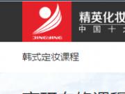 深圳化妆培训学校 深圳精英美业培训学校